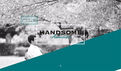 HANDSOME Ambition ウェブサイト