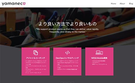 株式会社yamaneco コーポレートサイト